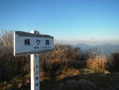 Kajigamori summit - the mountain the Watanabes live on