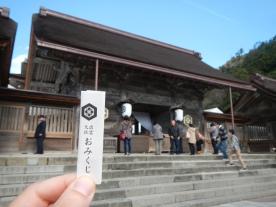 I hope this fortune is a good one! (Izumo Taisha Grand Shrine, Shimane)