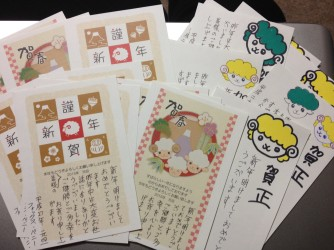 A bunch of nengajo (New Years cards) I sent out in Japan