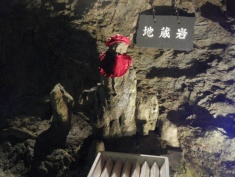 Monk-shaped rock in Ryusendo